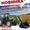 Кун на трактор мтз,  юто,  дойц - Деллиф Супер Стронг 2000 #1684363