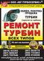 РЕМОНТ ТУРБИНЫ,  ( турбина,  турбокомпрессор,  турбонаддув,  турбонагнетат