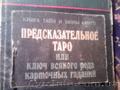 ПРЕДСКАЗАТЕЛЬНОЕ ТАРО ИЛИ КЛЮЧ ВСЯКОГО РОДА КАРТОЧНЫХ ГАДАНИЙ...1912г.