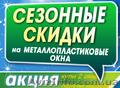 Продам металлопластиковые окна в Запорожье по очень низким ценам