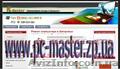 PC-Master - лучший друг вашего компьютера