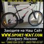 Продам Горный Велосипед Ardis Force- MTB=