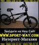 Продам Велосипед Ardis Freestyle Maverick 20- Bmx