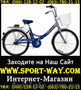 Продам Складной Велосипед 24- Десна