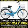 Купить Городской велосипед Люкс 26 можно у нас, ,
