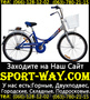 Купить Складной велосипед  Десна 24 можно у нас, ,