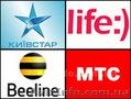 Продаём оптом стартовые пакеты всех операторов Украины! Недорого