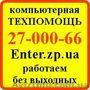 Антивирусная и Компьютерная помощь Запорожье,  Шевченковский.