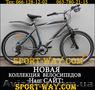 Купить Горный велосипед в Запорожье,  AVANTI Boxter 26