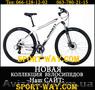 Купить Горный велосипед в Запорожье,  AVANTI Avalon PRO 29
