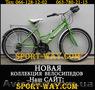Купить Городской велосипед в Запорожье,  AVANTI Omega 26