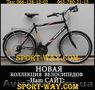 Купить Городской велосипед в Запорожье,  AVANTI Pilot 26