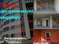 Продам квартиру двухуровневую в Днепропетровске