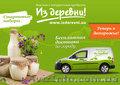 Органические товары для дома с бесплатной доставкой от компании