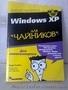П р о д а м - «Windows XP для чайников»