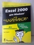 П р о д а м - «Excel 2000 для Windows  (для чайников)»