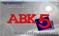 Авк5-3.0.2 – 3.0.0 ,  Авк5-2.12.5,   Ас4-14.1.0,  АС4пир-10.14.1.001,  АС4оценка-5.0