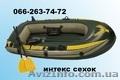 Купити вигідно надувні човни гумові і надувні човни з ПВХ - Изображение #3, Объявление #1107343