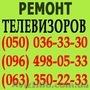 Ремонт телевизоров в Запорожье. Мастер по ремонту телевизора на дому Запорожье.