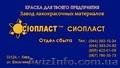 Эмаль МЧ-123МЧ+123= ТУ 6-10-979-84+ МЧ-123 краска МЧ-123   (13)Эмаль МЧ-123 для