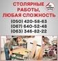 Столярные работы Запорожье,  столярная мастерская в Запорожье