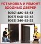 Металлические входные двери Запорожье, входные двери купить, установка, Объявление #1496731