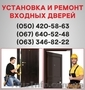 Металлические входные двери Мелитополь, входные двери купить, установка , Объявление #1496791