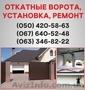 Откатные ворота Мелитополь. Ворота цена в Мелитополе, установка ворот, Объявление #1526979