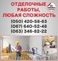 Отделочные работы в Запорожье,  отделка квартир Запорожье