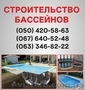 Строительство бассейнов Мелитополь. Бассейн цена в Мелитополе