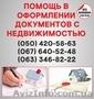 Узаконение земельных участков в Запорожье,  оформление документации
