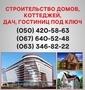 Строительство домов Мелитополь. Дома под ключ в Мелитополе.