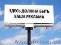 Размещение наружной рекламы в Запорожье