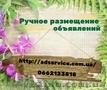 Ручное размещение объявлений. Подать объявление на ТОП площадки Украины.