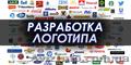 Разработка Логотипа!!