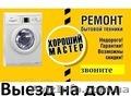 Ремонт стиральных машин,  холодильников,  тв,  бойлеров