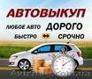 Автовыкуп, Скупка любого авто в любом состоянии Запорожье