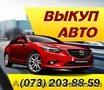 Автовыкуп, быстрый выкуп Вашего авто после ДТП, пожара и т.д