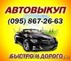 Автовыкуп, Запорожье, скупка любого авто в течении 1 часа