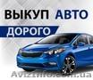 Срочный автовыкуп любого авто в Запорожье и Запорожской области
