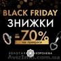 Чорна п'ятниця - лови максимальнi знижки -70% золоті вироби та діаманти!