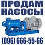 Продам насосы,  электродвигатели,  промышленные,  разные,  неликвиды,  новые и б/у