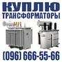Куплю масляные трансформаторы ТМ,  ТМЗ от 250 кВА и выше,  новые и б/у
