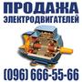 Продажа электродвигателей промышленных и взрывозащищенных от 1, 1 кВт до 630