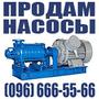 Продаются электродвигатели,  насосы,  редукторы,  промышленные разные