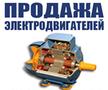 Продаем насосы,  редукторы,  электродвигатели