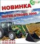 Кун на трактор мтз,  юто,  дойц - Деллиф Супер Стронг 2000