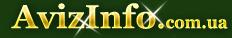 Услуги в Запорожье,предлагаю услуги в Запорожье,предлагаю услуги или ищу услуги на zaporozhye.avizinfo.com.ua - Бесплатные объявления Запорожье